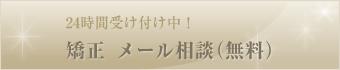 メール相談(無料)