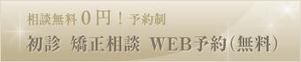 初診相談 WEB予約(無料)