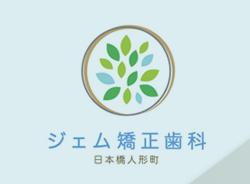 矯正歯科専門医療機関 日本橋人形町ジェム矯正歯科