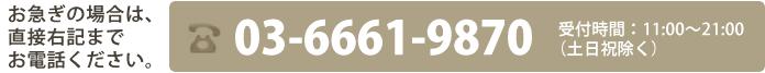 お急ぎの場合は、直接お電話ください。03-6661-9870